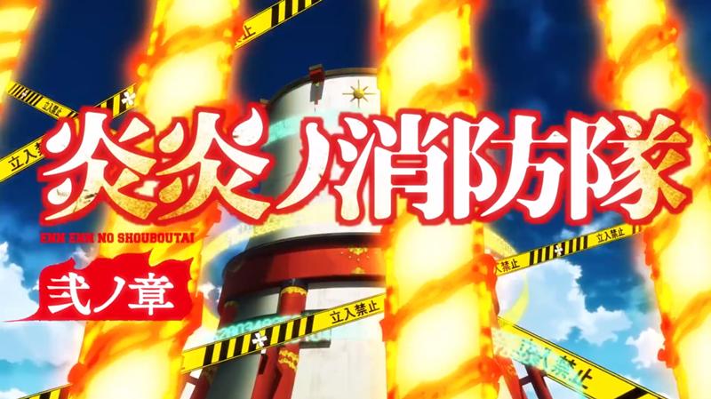 「炎炎消防队贰之章」 公布第二季全新PV