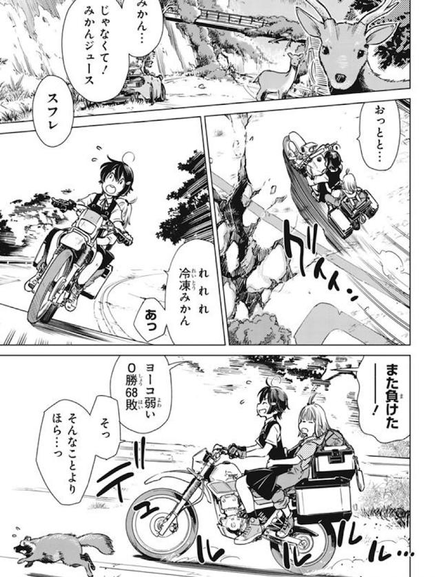 漫画「终末摩托游」开始连载