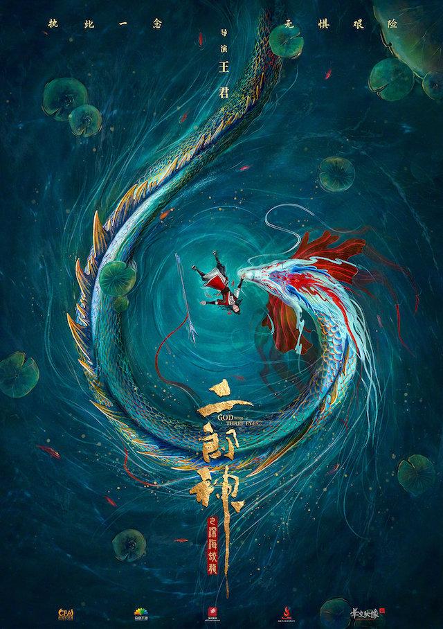 国产动画电影「二郎神之深海蛟龙」概念预告及海报公开