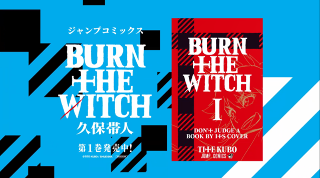 「Burn the Witch」漫画第一卷特别纪念PV公开