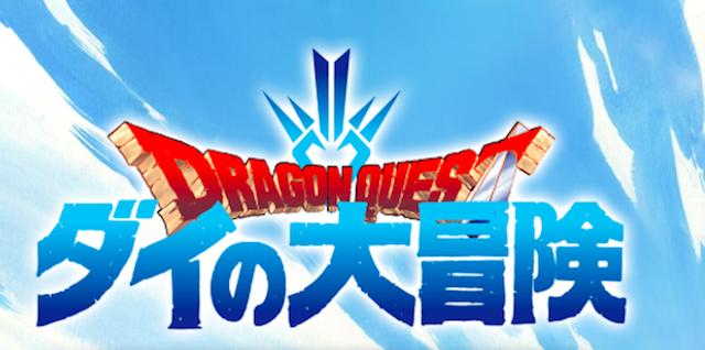 TV动画「勇者斗恶龙:达尔大冒险」新角色剧照公开