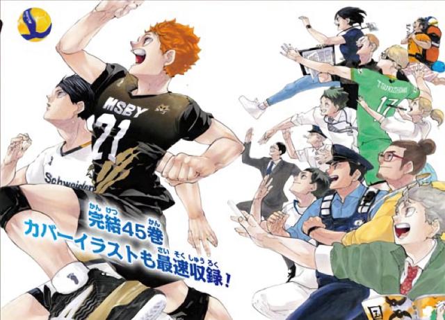 「排球少年」第45卷封面插图公开预览