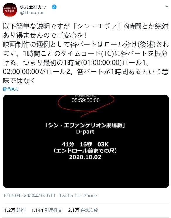 官方澄清「新世纪福音战士新剧场版:终」不会长达6小时