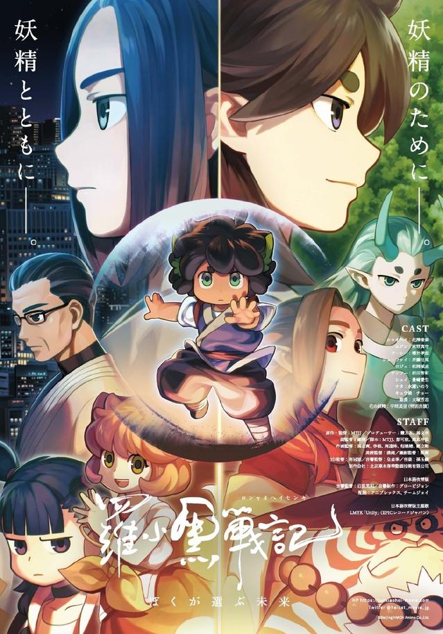 「罗小黑战记」90秒日语吹替版正式预告公布