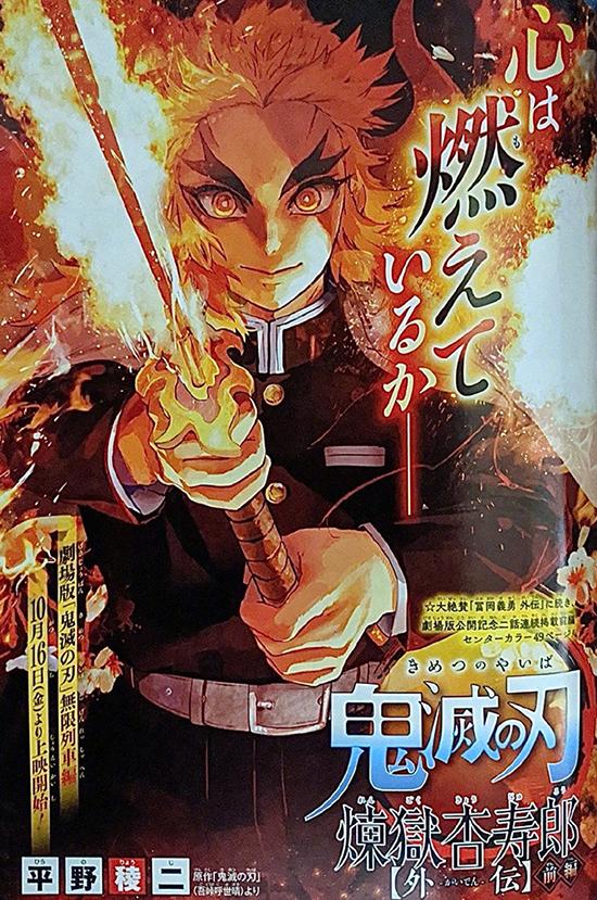 「鬼灭之刃」炼狱杏寿郎外传漫画前篇彩页图公开