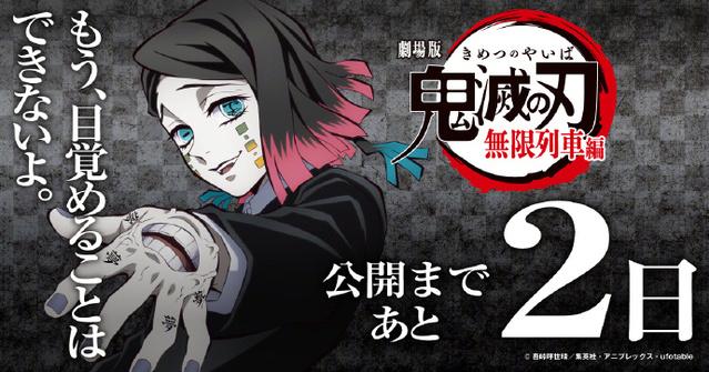 剧场版动画「鬼灭之刃:无限列车篇」上映倒计时2天