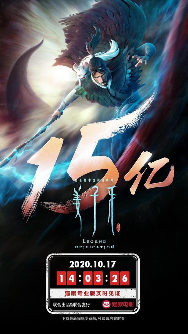 「姜子牙」上映17天票房突破15亿大关