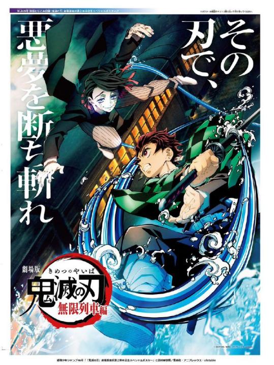 「周刊少年JUMP」46号刊「鬼灭之刃:无限列车篇」特别附录公开
