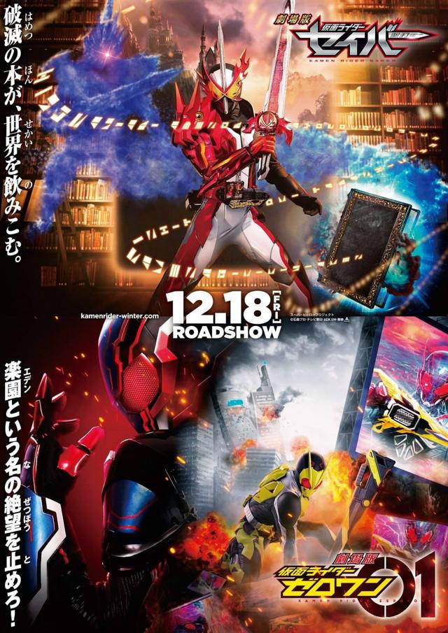 「假面骑士Saber」、「假面骑士01」剧场版同日上映 特报预告公开