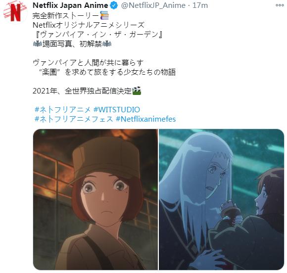 原创TV动画「花园里的吸血鬼」剧照公布 2021年上映