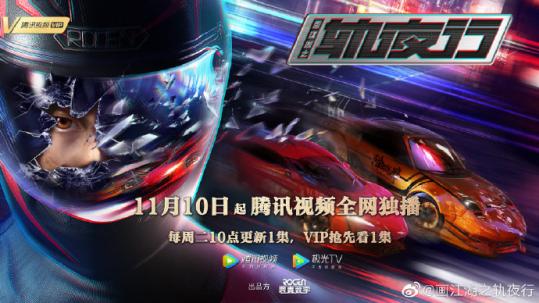 「画江湖之轨夜行」发布定档PV及海报