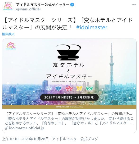 """「偶像大师」与日本""""奇怪酒店""""展开联动"""