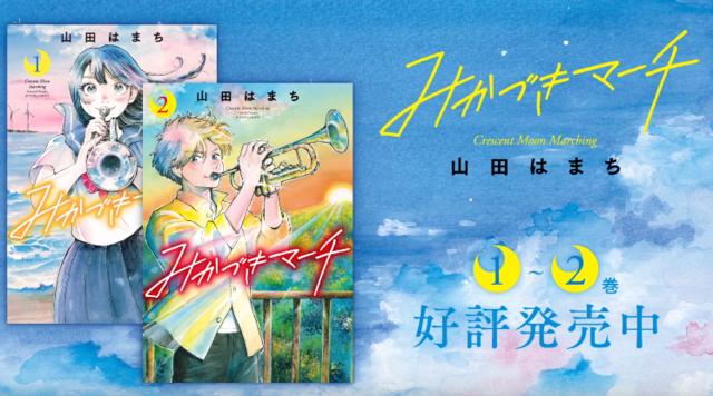 漫画「三日月仪乐队」新刊PV发布