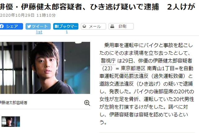 日本演员伊藤健太郎因逃逸被逮捕 曾主演「我是大哥大」