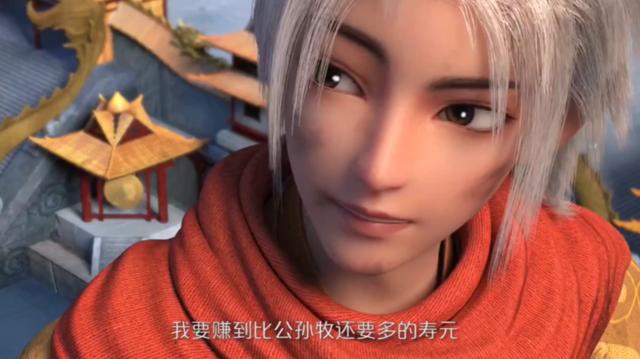 动画「我是大神仙」定档11月12日