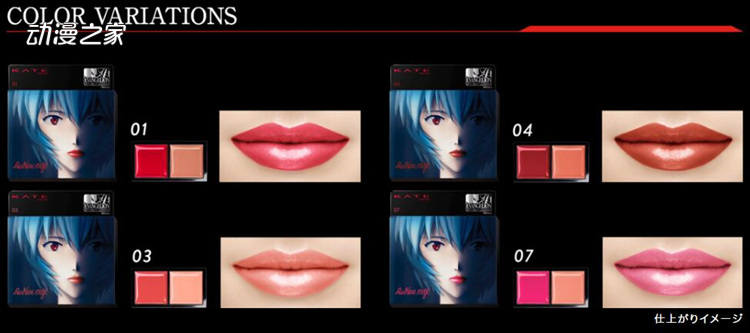 EVA联动日本彩妆品牌KATE!公开绫波丽涂口红的视频