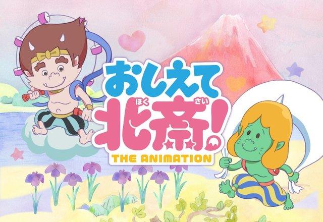 短动画「教教我吧北斋!-THE ANIMATION-」将于2021年上线