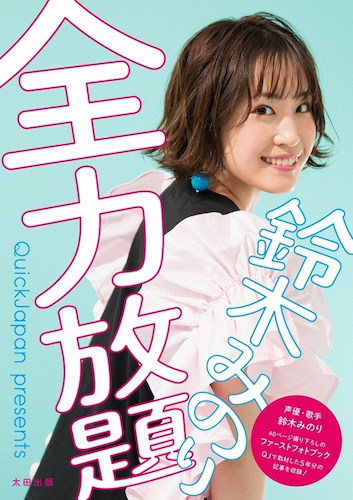 声优铃木实里第一部写真集「全力放題」将于12月3日发售