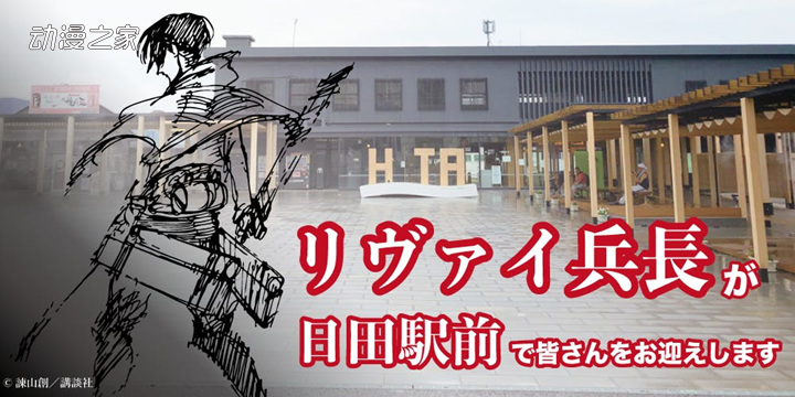 大坝下《进击的巨人》三主角铜像设立完成!兵长铜像制作中