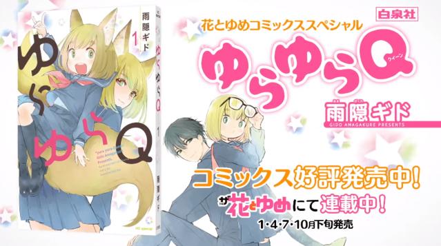 漫画「迷迷糊糊狐狸Q」第1卷纪念PV公布