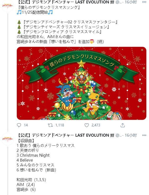 「数码宝贝」圣诞迷你专辑11月25日发布