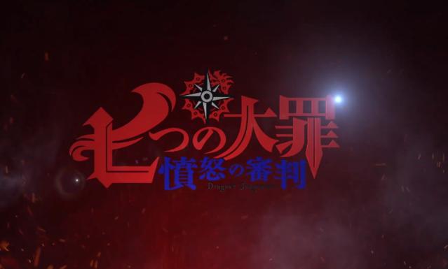 漫改动画「七大罪 愤怒的审判」公开全新PV
