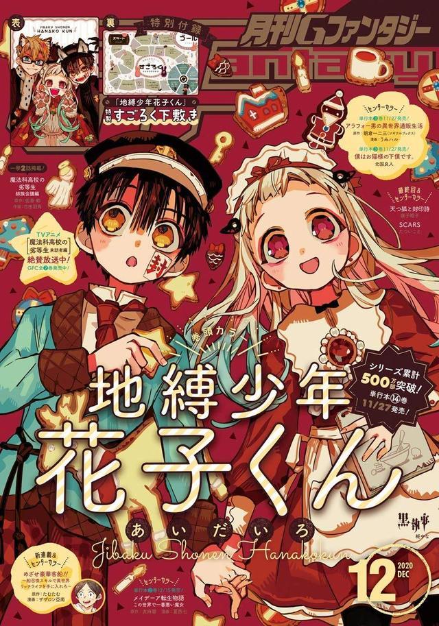 「地缚少年花子君」最新杂志封面彩图公开