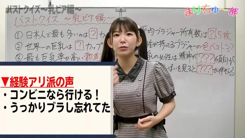 长泽茉里奈《害羞的欧派问答题》世界最大的胸部是什么罩杯呢?