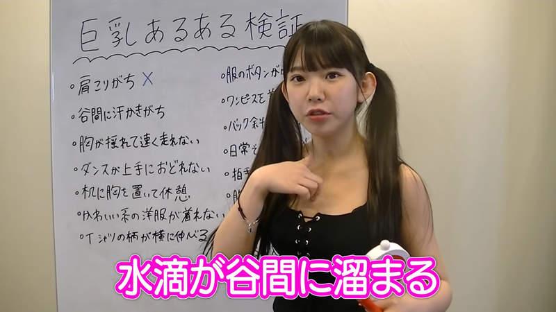 长泽茉里奈《合法巨乳小学生的烦恼》泡温泉的时候胸部会浮起来吗?不会喔~