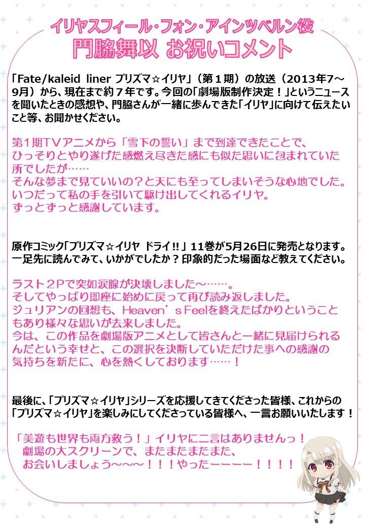 《Fate/kaleid liner 魔法少女☆伊莉雅》宣布推出新作剧场版动画