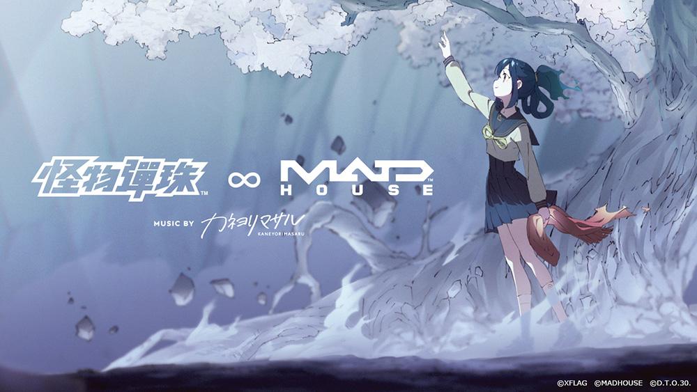 《怪物弹珠》携手动画公司 MADHOUSE 推出动画《粉碎绝望少女∞亚米妲》