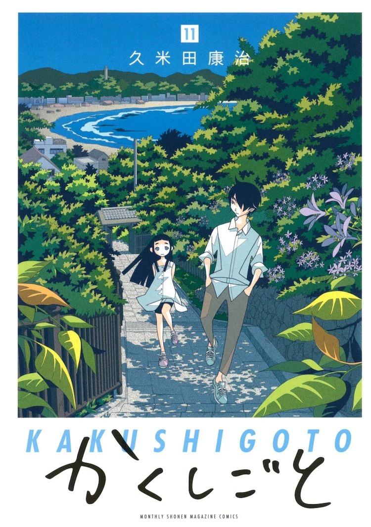 久米田康治《隐瞒之事》漫画连载将于下个月迎接最终回
