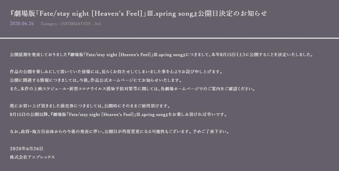 《Fate/stay night [Heaven's Feel] Ⅲ. 春樱之歌》日本将延期至 8 月 15 日上映