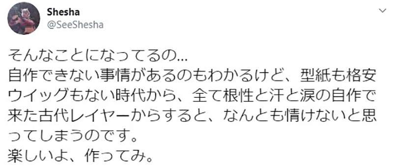《日本COSPLAY风气讨论》COSER现在都不自己做衣服了 日本的流行永远慢中国半拍?