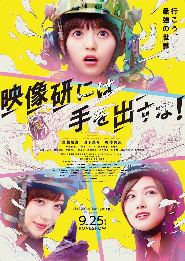 《别对映像研出手!》真人版电影档期更新 9 月 25 日正式于日本上映