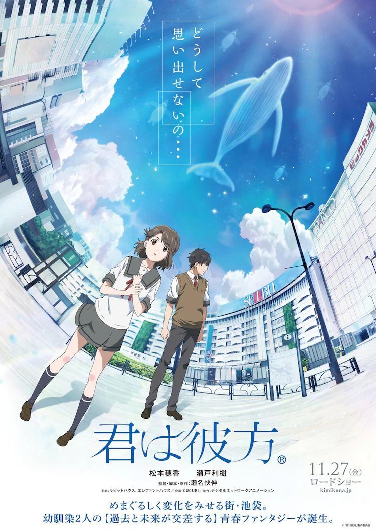 青春奇幻剧《你在他方》原创动画电影将于 11 月在日本上映 前导预告公开