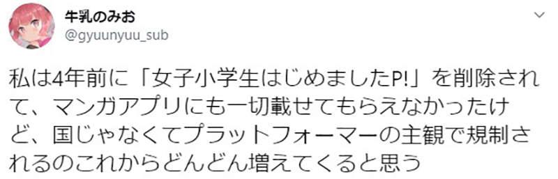 《欧美亚马逊轻小说下架潮》萝莉漫画家警告不该隔岸观火 以为日本很自由其实早就没未来
