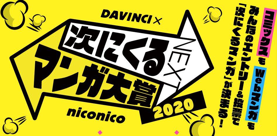 值得一看!日网票选「预感爆红漫画大赏TOP20」即将火红的人气名作!
