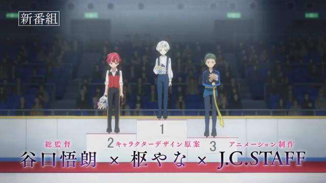 TV动画「Skate Leading☆Stars」公开番宣CM