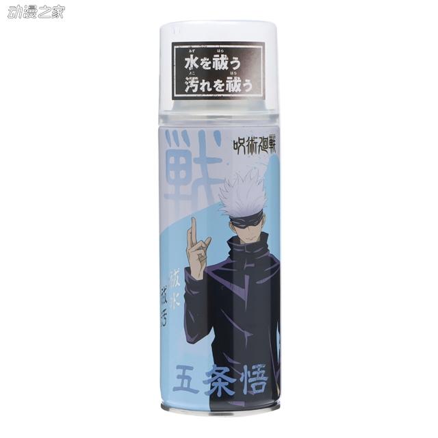 动画《咒术回战》与ABC-MART合作周边防水喷雾发售!