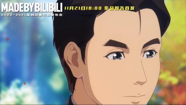 国产动画「恰同学少年」先导预告公开