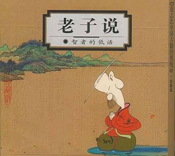 漫画「庄子说」作者蔡志忠在少林寺出家