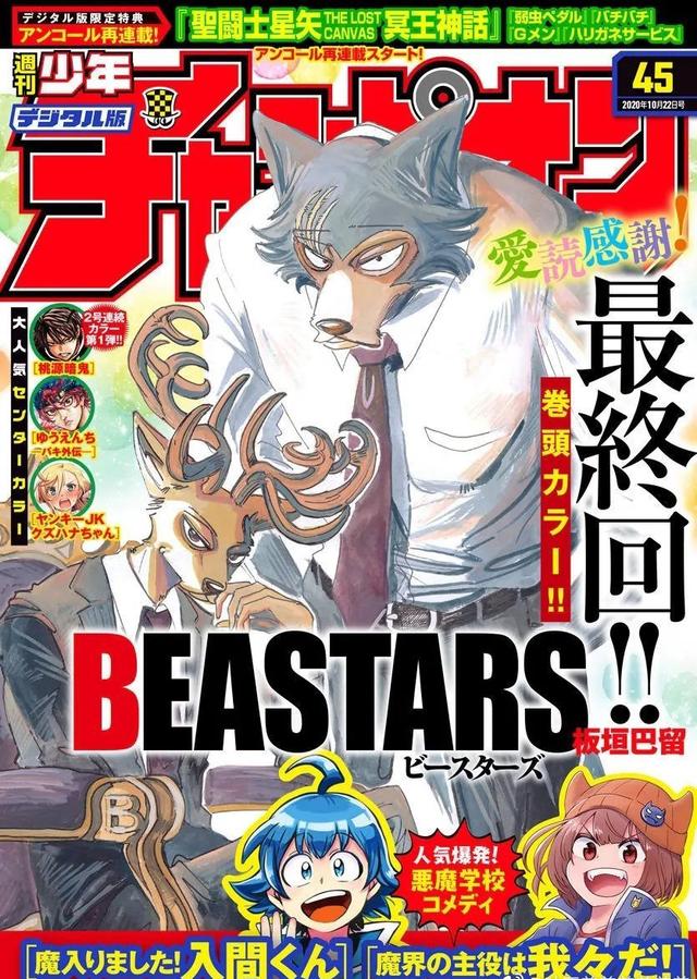 「BEASTARS」最终卷封面公开