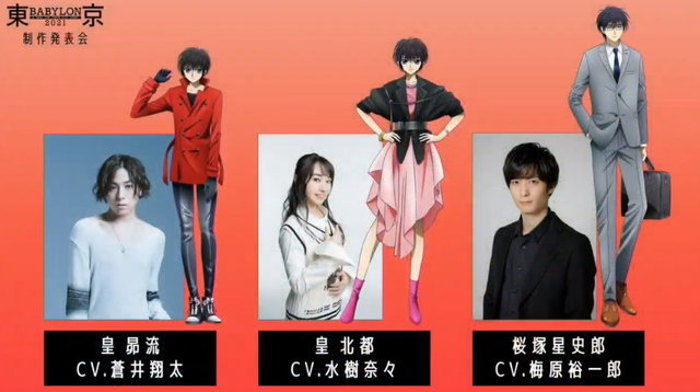 TV动画「东京巴比伦 2021」宣布追加声优