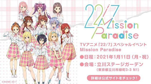 "TV动画「22/7」特别活动""Mission Paradise""视觉图公开"