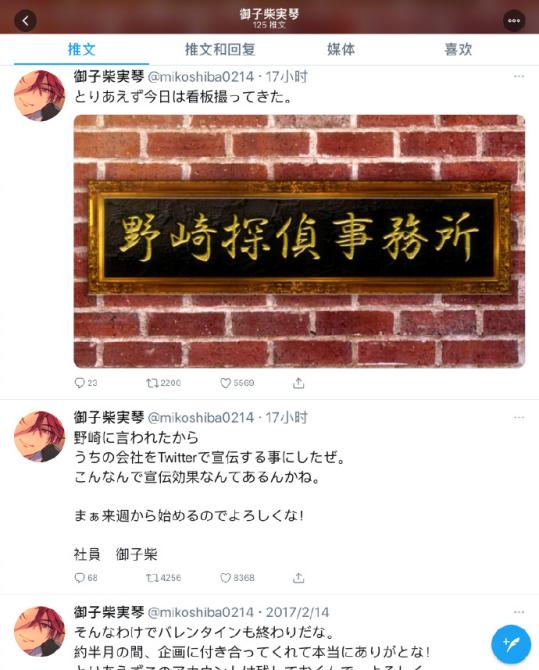 """「月刊少女野崎君」官方账号""""御子柴实琴""""更新动态"""