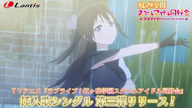 「LoveLive!虹咲学园偶像同好会」插曲「Solitude Rain」CM公开