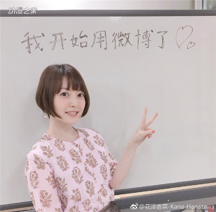 日本声优花泽香菜开设微博账号!