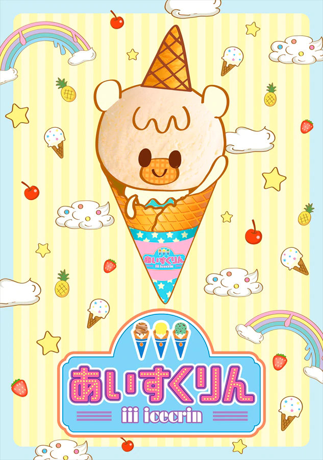 原创动画「冰冰冰淇淋君」宣布TV动画化