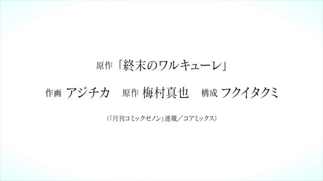 漫画「终结的女武神」2021年TV动画化先导PV公布